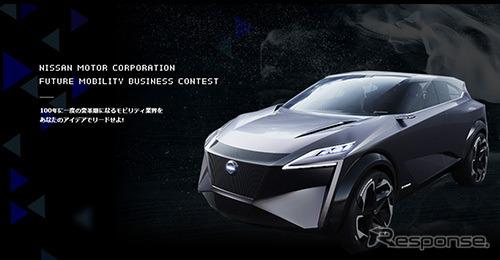 フューチャー モビリティ コンテスト《画像 日産自動車》