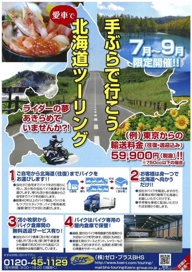 ゼロ・プラスBHSが仕掛ける「手ぶらで行こう北海道ツーリング」キャンペーン《撮影 宮崎壮人》