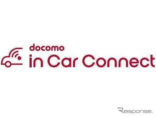 docomo in Car Connect《画像 NTTドコモ》