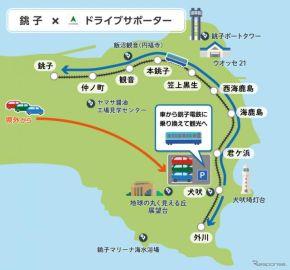 カーナビアプリに「観光ガイドモード」、銚子市でMaaS実証実験へ ナビタイムなど