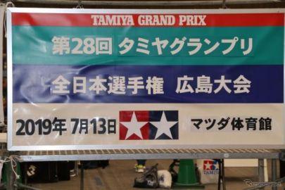 RCカー・タミヤグランプリ、マツダ体育館で開催---マツダ3 新登場