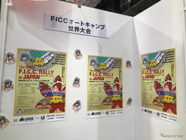 東京キャンピングカーショー2019の会場でもPR。第89回FICCオートキャンプ世界大会、今秋福島県天栄村で開催。《撮影 中込健太郎》