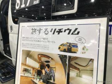 ベテランに支持されるキャンパー鹿児島…東京キャンピングカーショー2019