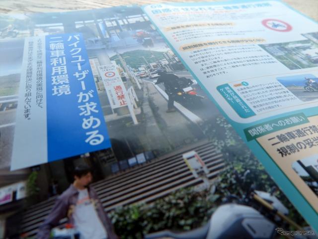政治・行政・関係機関や団体、報道機関に配布するためパンフレットを4000部準備した《撮影 小林ゆき》