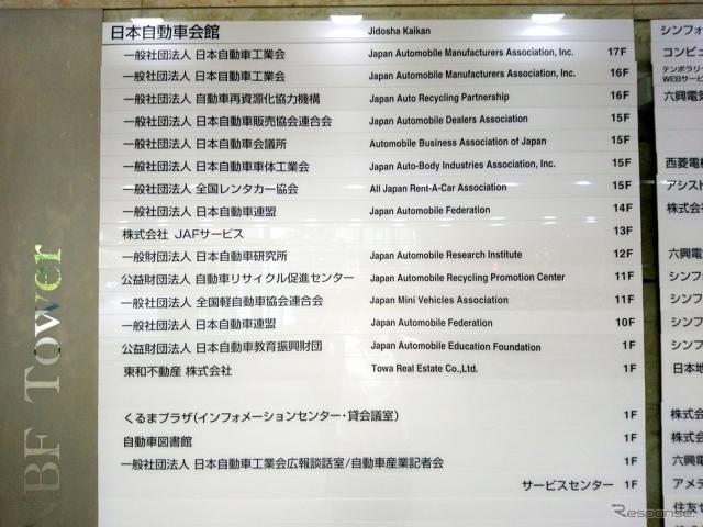 二輪だけでなくさまざまな自動車関連団体がある日本自動車会館《撮影 小林ゆき》