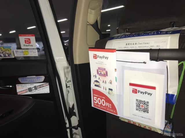 東京都個人タクシー協組のタクシーでPayPayでの支払い可能に《画像 PayPay》