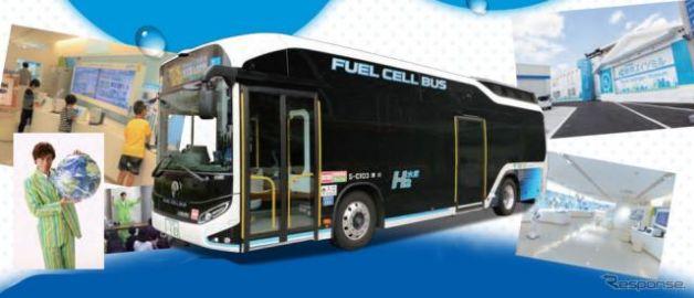 【夏休み】FCバスに乗る水素エネルギーツアー、九都県市の小中学生親子対象