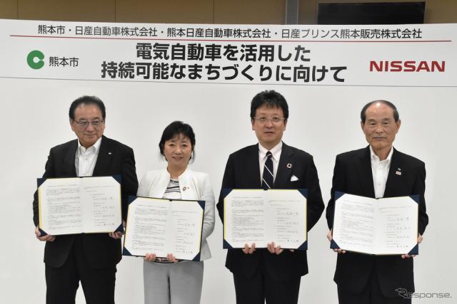 熊本市と日産自動車、「電気自動車を活用した持続可能なまちづくりに関する連携協定」を締結《画像:日産自動車》