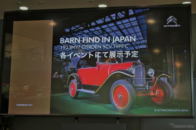 日本で見つかったシトロエン5CV《撮影  内田俊一》