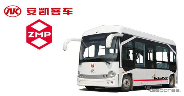 RoboCar Mini EV Busベースの自動運転小型バス《画像:ZMP》