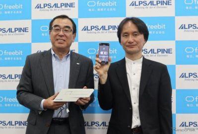 アルプスアルパインとフリービットが包括的業務提携へ…めざすはCaaSビジネスの拡大
