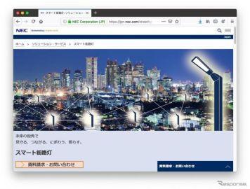 無線でネットワーク化できる「スマート街路灯」、NECが実証