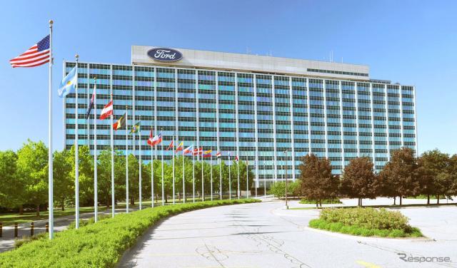 フォードモーターの世界本社《photo by Ford Motor》