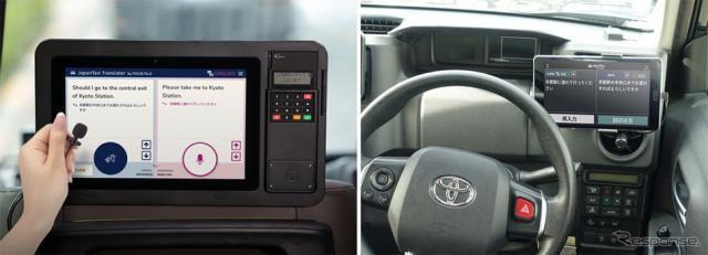 ジャパンタクシー、車載タブレットに「ポケトーク」搭載 京都で実証実験開始