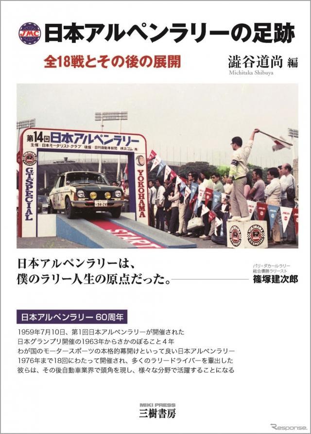 『日本アルペンラリーの足跡』《発行 三樹書房》