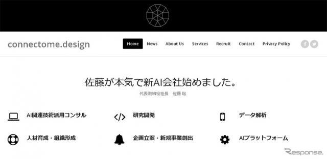 コネクトームデザイン(WEBサイト)