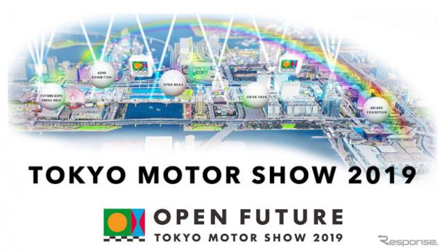 【東京モーターショー2019】無料で楽しめるエリアを充実、高校生以下は入場も無料に