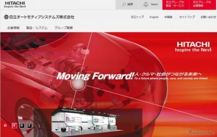 日立オートモティブ、米Plug and Play社と協業 スタートアップ企業との関係強化へ