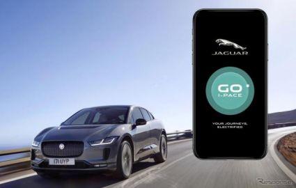 ジャガーのEV『I-PACE』、オンラインで航続計算が可能に…専用アプリに新機能