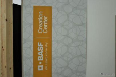 BASFクリエーションセンターを横浜にオープン…クライアントとの相互理解をより深める