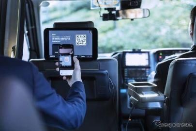 みんなのタクシー、大和自動車交通の車両2000台でネット決済開始