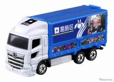 トミカ『日野 プロフィア 葛飾トラック』発売へ 葛飾区と共同開発