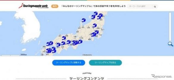 みんなのクチコミで作るweb版ツーリングマップルを公開 昭文社