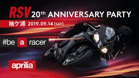 アプリリア RSVシリーズ、輸入開始20周年記念イベント 9月14日