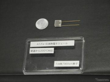 NEDO、アイシン精機などと世界初の熱電発電モジュールを開発…体温での発電も可能