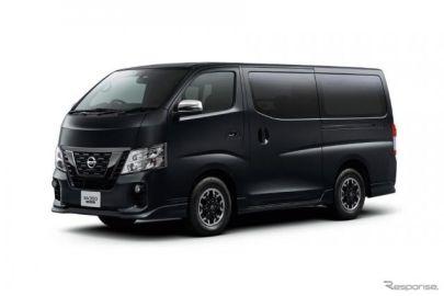 日産 NV350キャラバン、スタイリッシュな特別仕様車「アーバンクロム」を発売