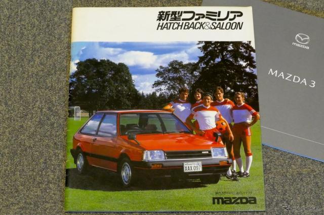 マツダ ファミリア(5代目 1980年6月)のカタログ《撮影 島崎七生人》