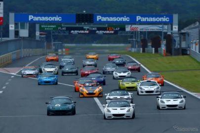 富士スピードウェイでロータスを満喫 9月8日開催