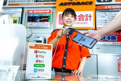 オートバックス、コード決済サービス開始 PayPayなど5ブランド