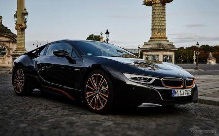 BMW i8 にソフィストグレーの最終仕様 全世界200台、日本価格は2312万円から