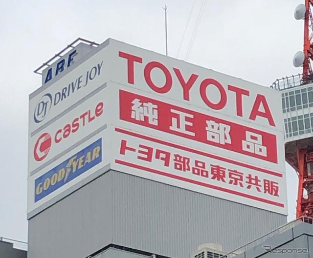 トヨタは国内の補給部品や用品/アクセサリー販売流通体制の一本化にも着手する。《撮影 藤井真治》