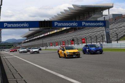 「より速く、より低燃費」富士スピードウェイ、エコカーカップ開催 9月28日
