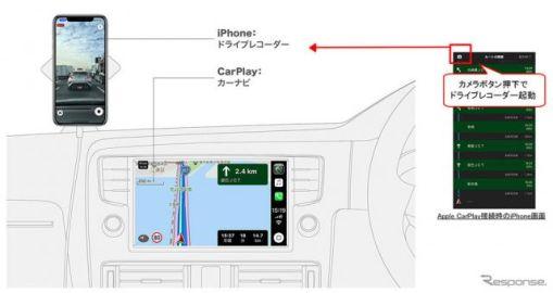 カーナビタイムのドラレコ機能、Apple CarPlay に対応 インカメラでの車内撮影も可能