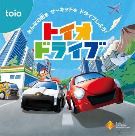ロボットトイ toio、専用タイトル第4弾「トイオ・ドライブ」を11月14日発売