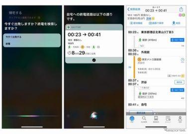 NAVITIME/バスNAVITIME、Siriショートカットの対話型音声操作に対応