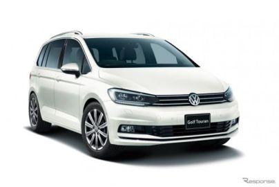 VW ゴルフトゥーラン/シャラン/ティグアン、一部仕様変更 ナビ標準化など