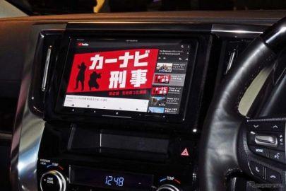 新型『サイバーナビ』登場! ドコモ高速データ通信がもたらす車内快適空間