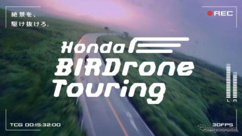 ホンダ、日本初のライダー向けドローン撮影会を阿蘇で開催 11月9日