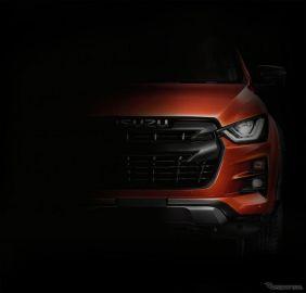 いすゞのグローバルピックアップトラック、『D-MAX』新型 10月11日発表