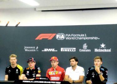 【F1 日本GP】荒天が懸念される土曜日の走行実施有無は「金曜14時までに発表予定」