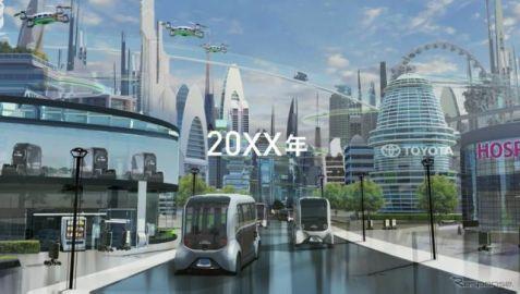 トヨタブースは「モビリティのテーマパーク」、展示から体感へ…東京モーターショー2019予定