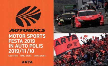 モータースポーツ体感イベントをオートポリスで開催 11月10日