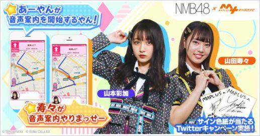NMB48 山本彩加・山田寿々の音声案内スタート、MAPLUSキャラdeナビ