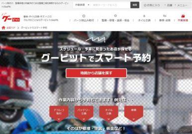 グーピット、自動車整備工場を予約できる新サービス開始