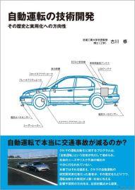 自動運転のシーズとニーズに乖離がある!?…歴史と実用化への方向性を提言する書籍