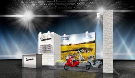 ピアッジオグループ、ベスパ最新3モデルを展示予定…東京モーターショー2019